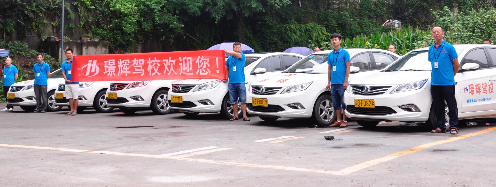 重庆市璟辉汽车驾驶培训有限公司